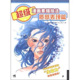 质感表现篇-超级漫画素描技法 (日)瓦屋根(日)竜田(日)林晃著 中国青年出版社 2011年10月01日 9787515301938