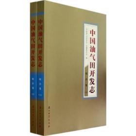 中国油气田开发志 综合卷(上、下册)
