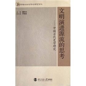 文明演进源流的思考-中国古代史学研究