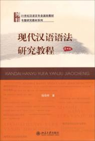 现代汉语语法研究教程[第四版]