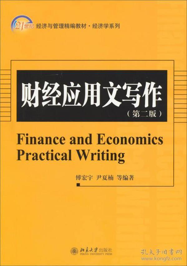 21世纪与管理精编教材·经济学系列:财经应用文写作(第2版)