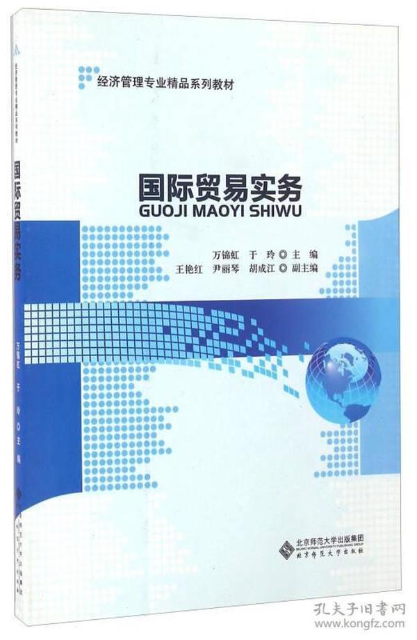 正版国际贸易实务