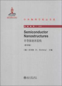 Semiconductor Nanostructures半导体纳米结构(影印版)