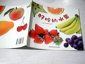 好吃的水果