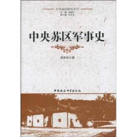 中央苏区军事史