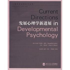 发展心理学新进展