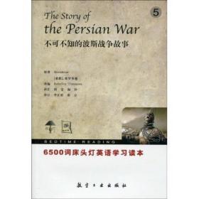 6500词床头灯英语5:不可不知的波斯战争故事