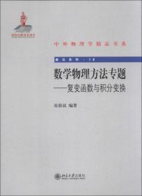 中外物理学精品书系·前沿系列(18)·数学物理方法专题:复变函数与积分变换
