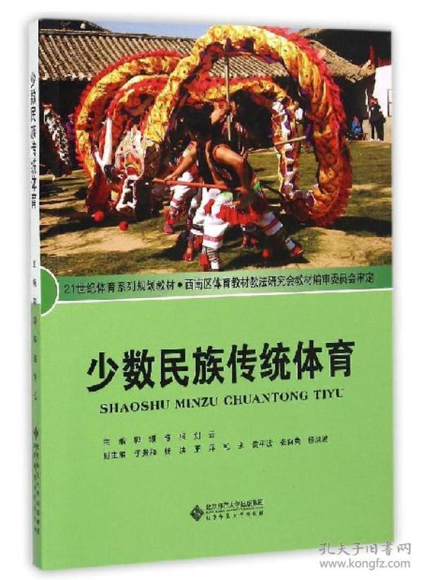 少数民族传统体育