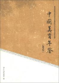2012-中国美育年鉴