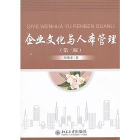 企业文化与人本管理(第二版)
