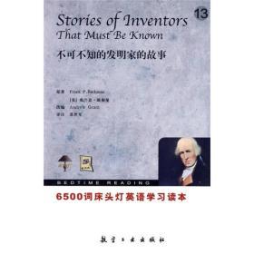 6500词床头灯英语学习读本13:不可不知的发明家的故事