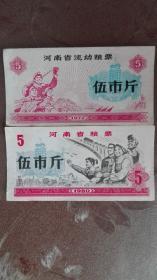 1972年、1980年河南省流动粮票(5市斤)
