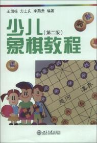 少儿象棋教程(第二版)