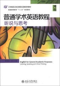 普通学术英语教程都建颖 编
