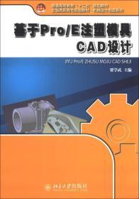 基于Pro/E注塑模具CAD设计/全国高职高专规划教材·机械设计制造系列
