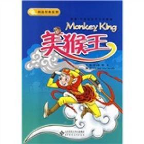 9787303093908-hs-阅读经典系列:美猴王(中文版)