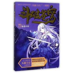 斗破苍穹:备战中州23(精编版)