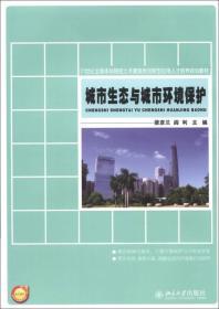 城市生态与城市环境保护/21世纪全国本科院校土木建筑类创新型应用人才培养规划教材