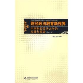 财经政法教育新视界:中南财经政法大学的实践与探索(第1辑)