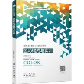 色彩构成与实训
