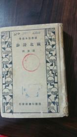 国学基本丛书-瓯北诗钞(民国精装本)