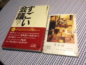 日文原版  すごい会议   【存于溪木素年书店】
