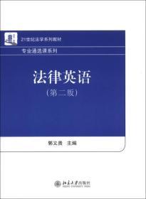 法律英语(第2版)/21世纪法学系列教材·专业通选课系列