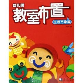 幼儿园教室布置 7 人物角色篇