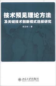 技术预见理论方法及关键技术创新模式选择研究