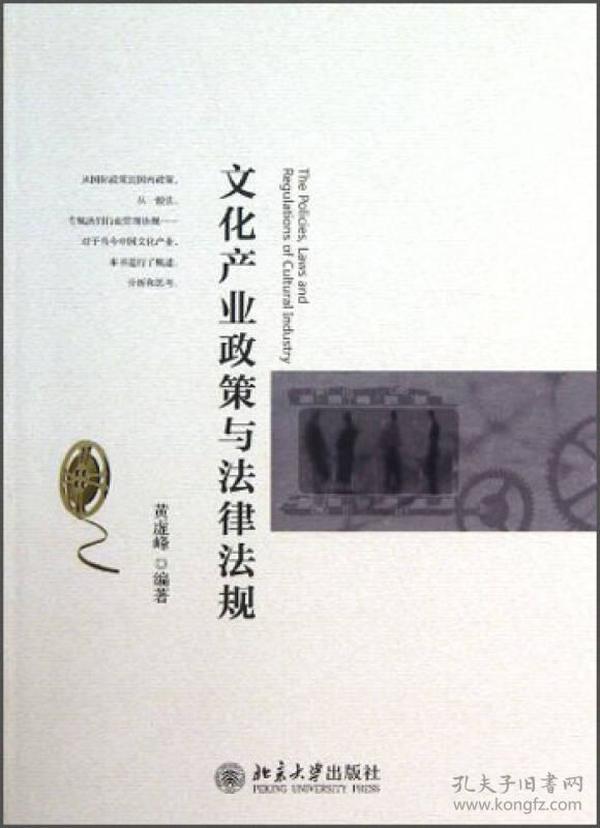 文化产业政策与法律法规