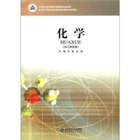 化学(加工制造类)(