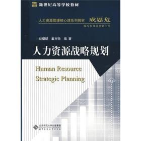 新世纪高等学校教材·人力资源管理核心课系列教材:人力资源战略规划