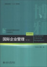 """国际企业管理(第3版)/普通高等教育""""十二五""""规划教材·21世纪经济与管理规划教材·工商管理系列"""