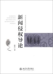 二手新闻侵权导论 林凌著北京大学出版社 9787301229507