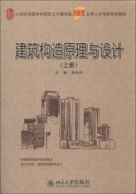建筑构造原理与设计(上册)/21世纪全国本科院校土木建筑类创新型应用人才培养规划教材