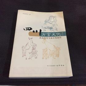 四川方言文化:民间符号与地方性知识(修订本)
