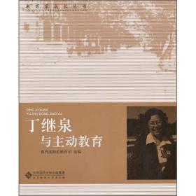 教育家成长丛书:丁继泉与主动教育