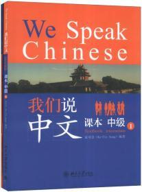 我们说中文:中级1(课本+练习册)