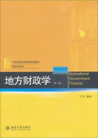 地方財政學(第2版)/21世紀經濟與管理規劃教材·財政學系列