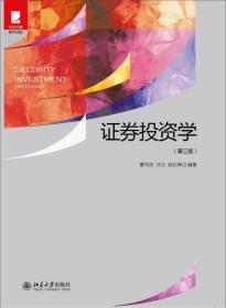 当天发货,秒回复咨询包邮正版二手证券投资学第三 版曹凤岐北京大学出 9787301229699如图片不符的请以标题和isbn为准。