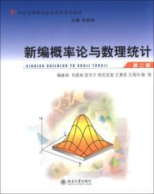 新编概率论与数理统计