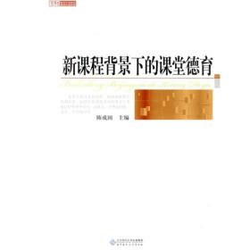 京师教育学术研究:新课程背景下的课堂德育