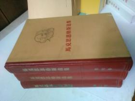 马克思恩格斯选集 2、3、4卷1966年一版一印