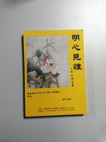 明心见性明信片套装 王磊安娜作品集 非常精美孤篇有很高收藏价值