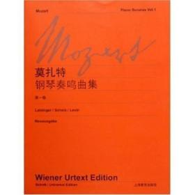 莫扎特钢琴奏鸣曲集(第1卷)