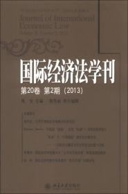 国际经济法学刊(2013)(第20卷·第2期)