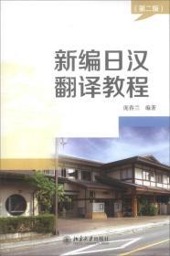 新编日汉翻译教程(第2版)