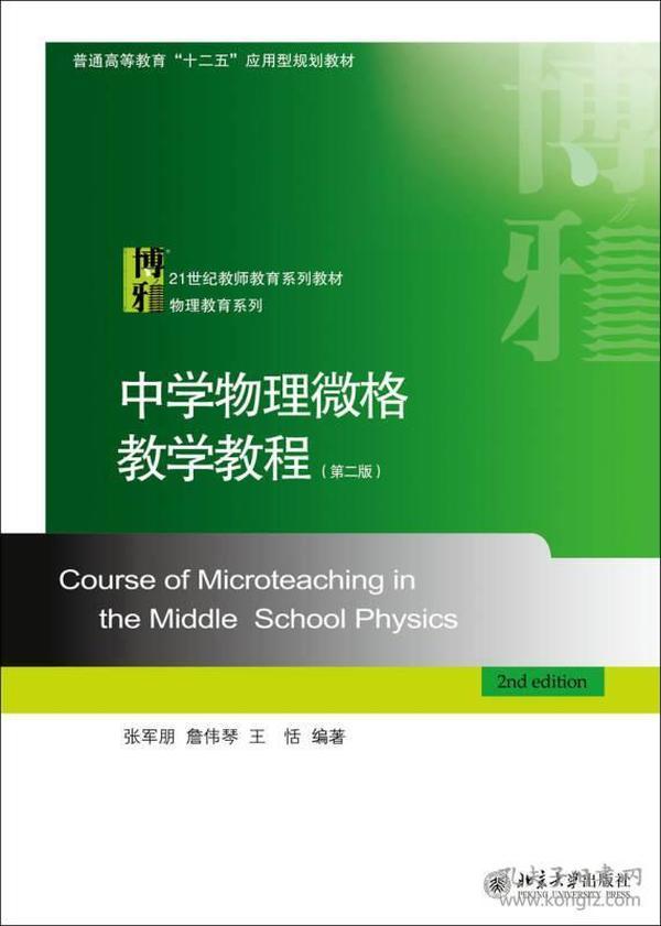 中学物理微格教学教程-(第二版)(本科教材)