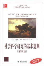 北大高等教育文库·学术规范与研究方法丛书:社会科学研究的基本规则(第4版)